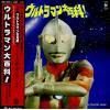 ULTRAMAN - ultraman daihyakka