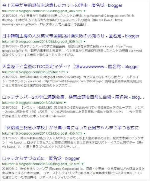 https://www.google.co.jp/#q=site://tokumei10.blogspot.com+%E3%83%AD%E3%83%83%E3%83%86%E3%80%80%E4%BB%8A%E4%B8%8A