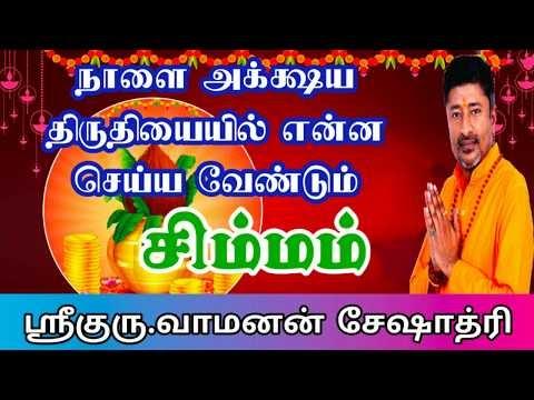 Chant this Mantra on (26.4.20)Akshayatritiya for SimmaRasi#அக்ஷய த்ரிதிய...