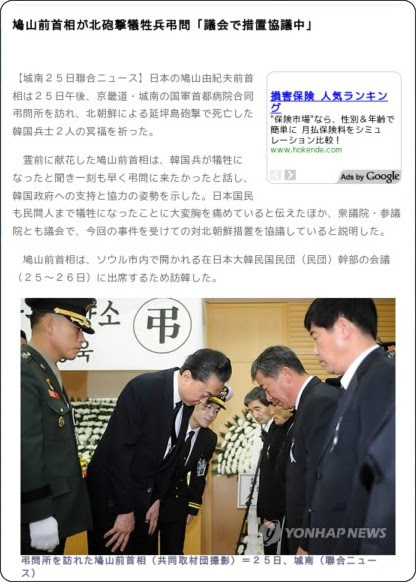 http://japanese.yonhapnews.co.kr/headline/2010/11/25/0200000000AJP20101125003300882.HTML
