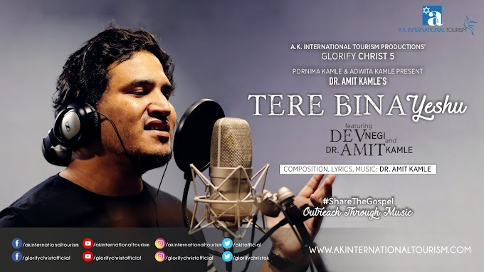 Tere Bina Yeshu Christian Hindi Song Lyrics 2020