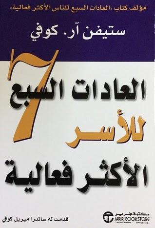 تحميل كتاب العادات السبع للناس الأكثر فعالية pdf عصير الكتب