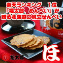 オホーツクの味がぎゅうぎゅうに詰まった煎餅福太郎 ほがじゃ 16枚入
