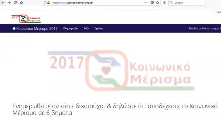 Κοινωνικό Μέρισμα: Άνοιξε και… περιμένει αιτήσεις η εφαρμογή | Newsit.gr