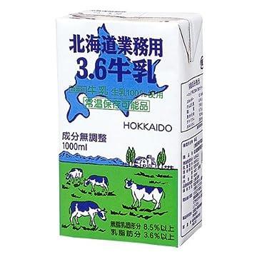 森永 (常温保存) 北海道業務用3.6牛乳