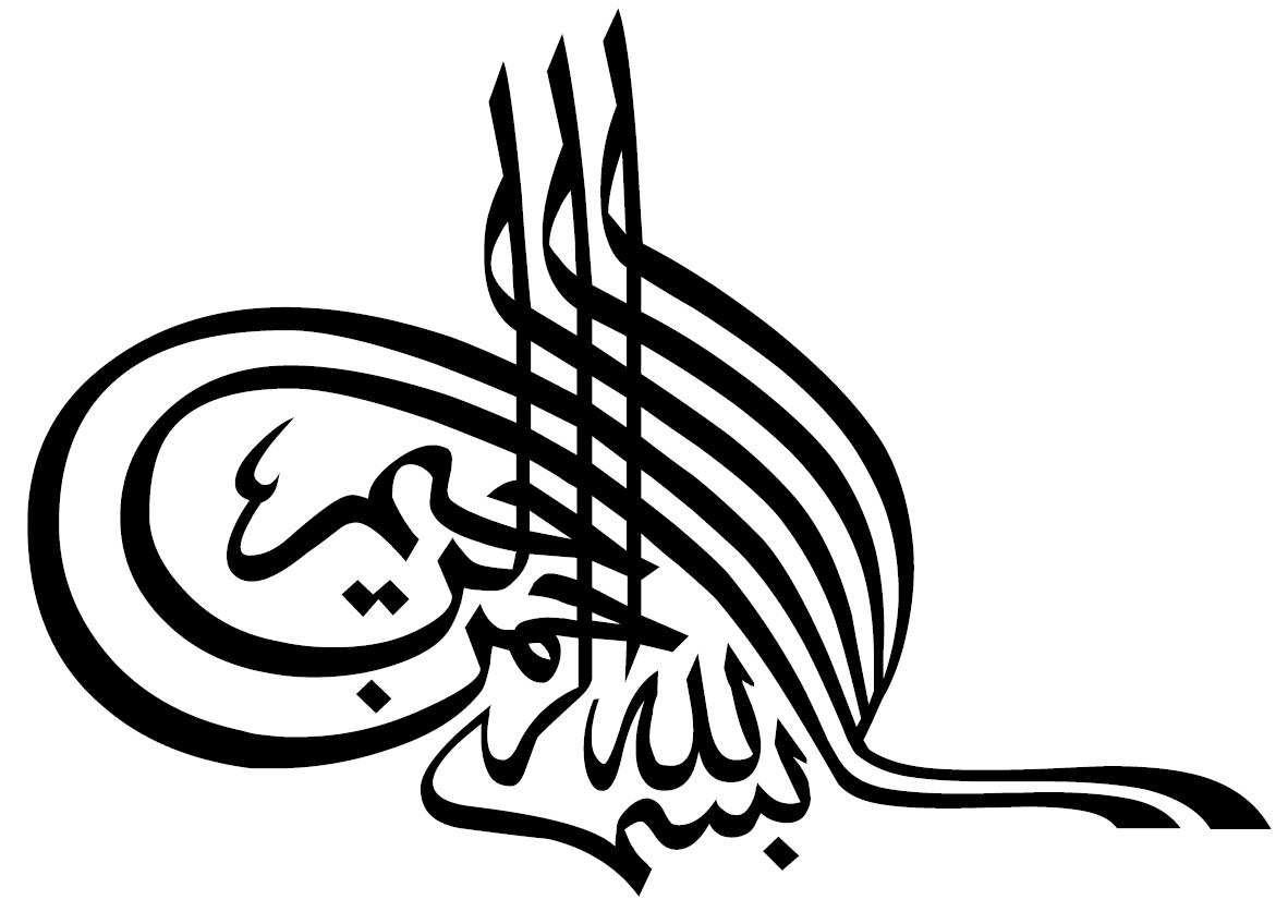 Hiasan Kaligrafi Simple 44 Gambar Kaligrafi Dinding Masjid Mushola