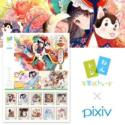 ネットショップ切手ストアアニメ漫画ゲームキャラクター年賀状