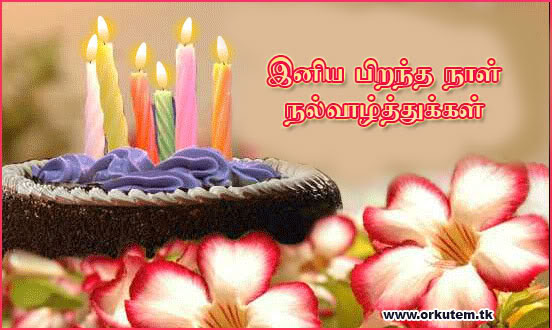 Happy Birthday Wishes In Tamil Tamil Kavithai Images