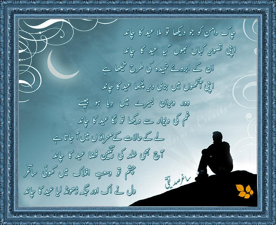Wedding Card Urdu Shayari