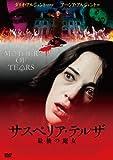 サスペリア・テルザ 最後の魔女 [DVD]