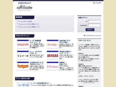 affiliate_recruit.jpg