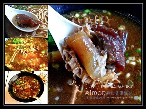 20140308傅 湘記麵館04.jpg