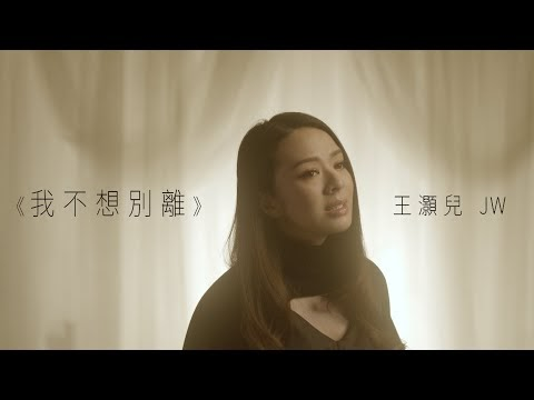 王灝兒 Joey Wong - 我不想別離 Ngo Bat Seung Bit Lei (I Don't Want To Leave)