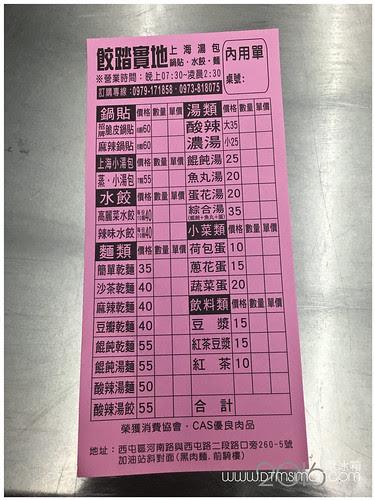 餃踏實地05.jpg