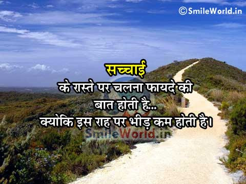 Best Sayings On Truth And Lie Sach Aur Jhoot Quotes In Hindi