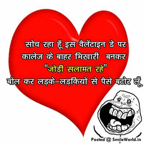 Valentine Day Best Funny Thoughts Images In Hindi
