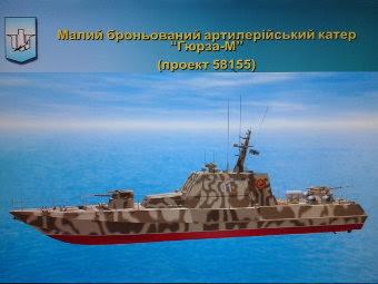 """""""Гюрза-М"""". Изображение с сайта topwar.ru"""