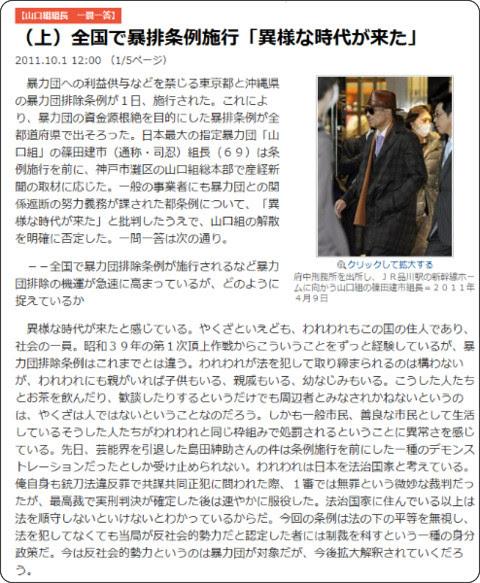 http://sankei.jp.msn.com/affairs/news/111001/crm11100112010000-n1.htm