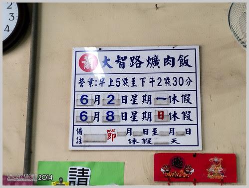 大智路蕭爌肉飯02