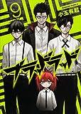 ブラッドラッド (9) (カドカワコミックス・エース)