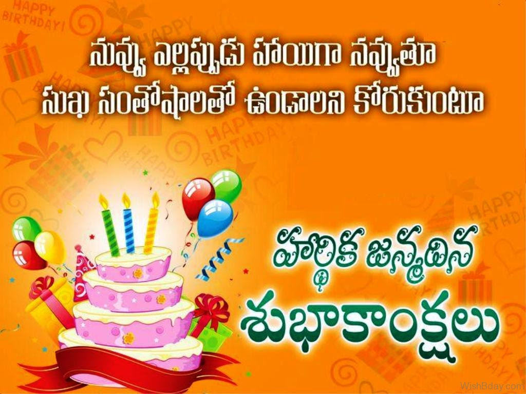 happy birthday sister quotes in telugu birthday quotes