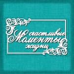 Картонный чипборд, Рамка Счастливые Моменты, 10х6 см (Ч-434)