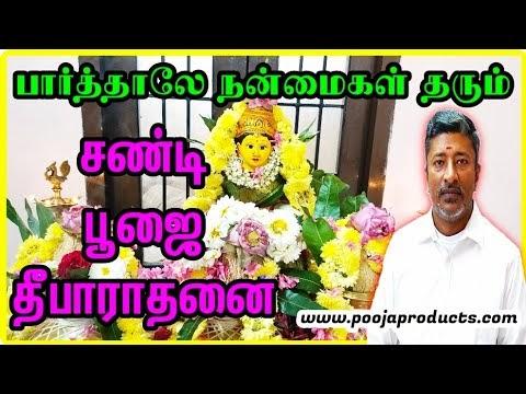 DURGA PUJA AARTI  |சண்டி பூஜை பூர்ண தீபராதனை | CHANDI POOJA | 11.2.21