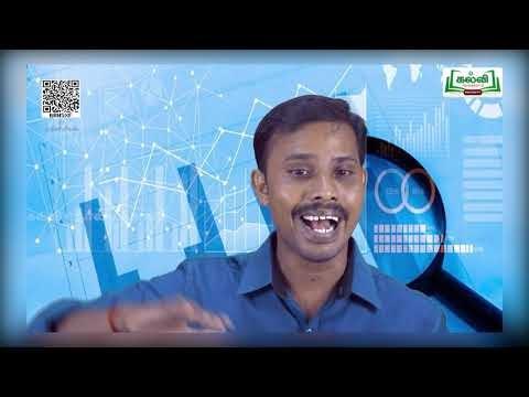 11th Statistics நோக்கங்களும் , தரவின் வகைகளும் அலகு 1 பகுதி 1 Kalvi TV