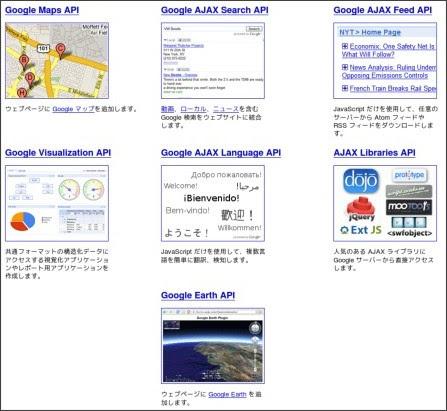 http://code.google.com/intl/ja/apis/ajax/