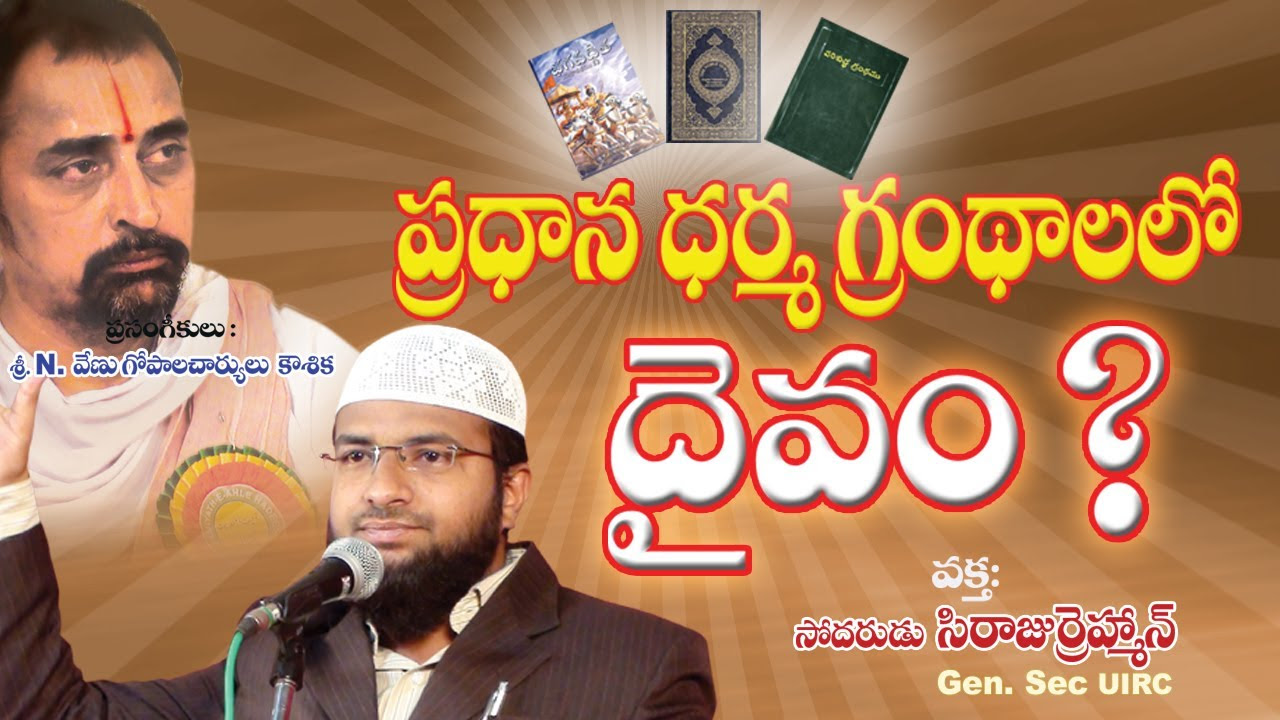 Dawah Telugu God In Major Religious Scriptures Islamic Channel