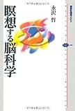瞑想する脳科学 (講談社選書メチエ)