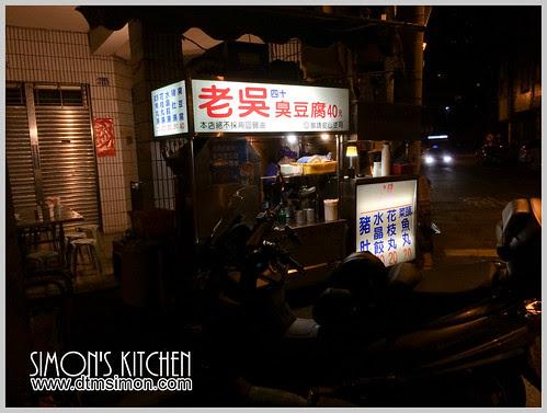 老吳臭豆腐01