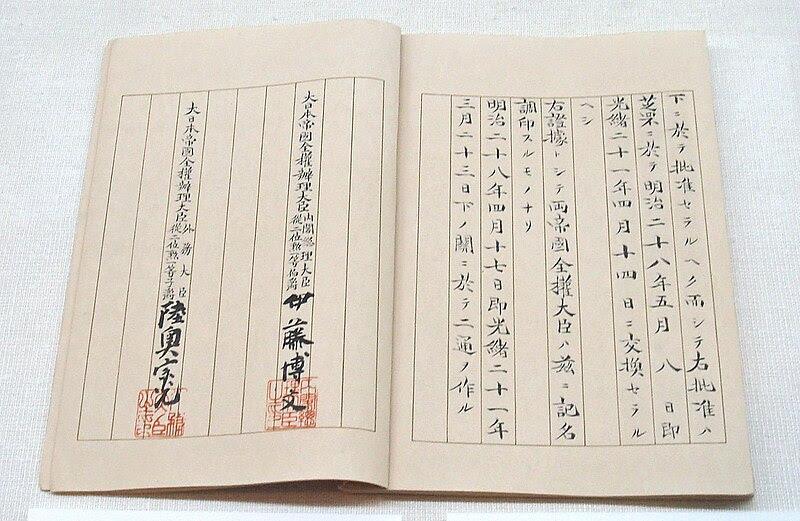 File:Japan China Peace Treaty 17 April 1895.jpg