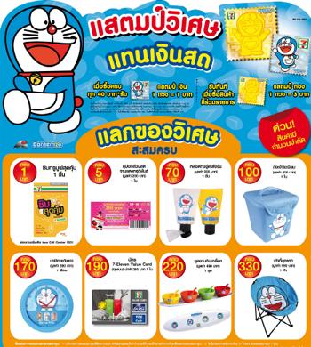 Doraemon campaign at 7-Eleven Thailand