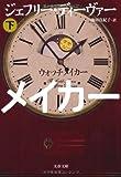ウォッチメイカー〈下〉 (文春文庫)
