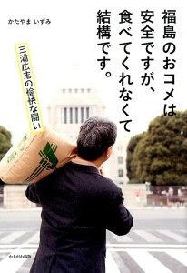 福島のおコメは安全ですが、食べてくれなくて結構です。