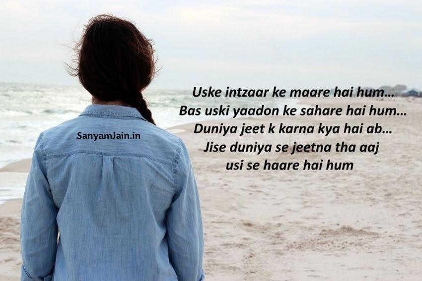 Intezaar Love Shayari Wallpaper – Sad Hindi Poetry Picture When Waiting For Someone You Love