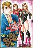 マネーの拳 11 (ビッグコミックス)