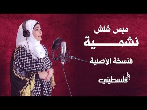 أنا نشمية فلسطينية و لثامي أحلى كوفية أخت إرجال و بنت إرجال ميس شلش