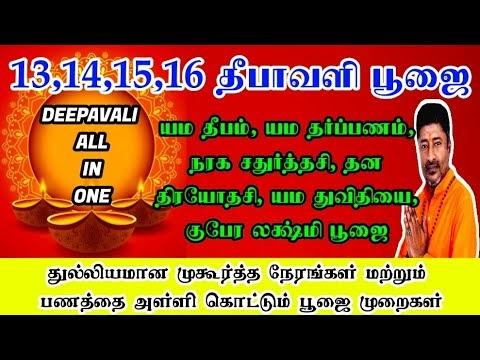 தீபாவளி குபேரர் லக்ஷ்மி பூஜை   | DEEPAVALI ALL IN ONE | DIWALI