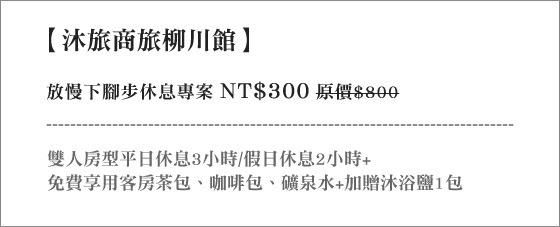 台中/沐旅/商旅/柳川館/休息