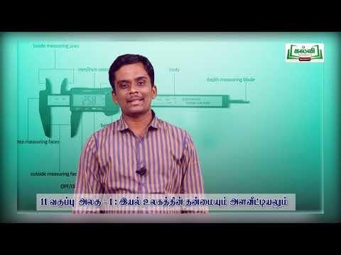 11th Physics இயல் உலகத்தின் தன்மையும், அளவீட்டியலும் பாடம் 1 பகுதி 2 Kalvi TV