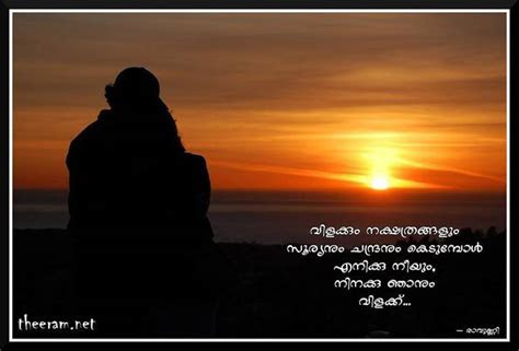 Malayalam Quotes On School Life