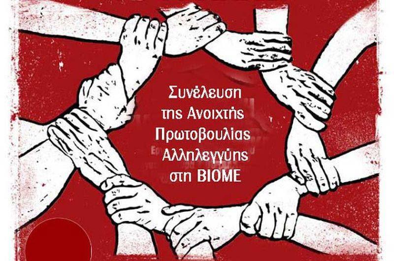 Η Ανοιχτή πρωτοβουλία αλληλεγγύης στον αγώνα της ΒΙΟΜΕ συνέλευση σήμερα στις 19.00 στο Μικρόπολις