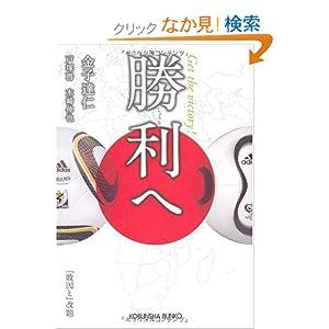 勝利へ (光文社文庫)