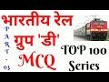 Railway Group D Exam Top 100 MCQ Series - 03 | रेलवे ग्रुप डी परीक्षा टॉ...