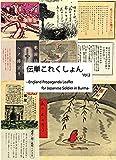 伝単これくしょん Vol.2