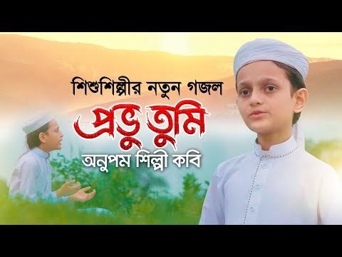 Provu Tumi Onupom Shilpi Kobi Kalarab Gojol Rifat Rahman শিশুশিল্পীর নতুন গজল