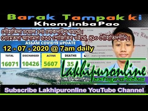 Barak Tampak ki Khomjinba Pao - 12 July 2020