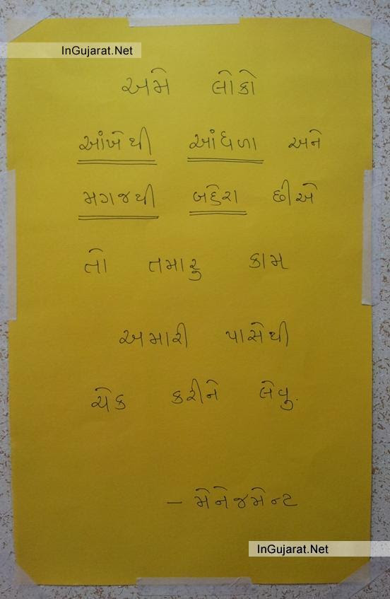 84 MEANING OF CONGRUENT IN GUJRATI, GUJRATI IN MEANING